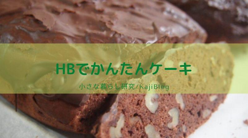 hb cake kantan