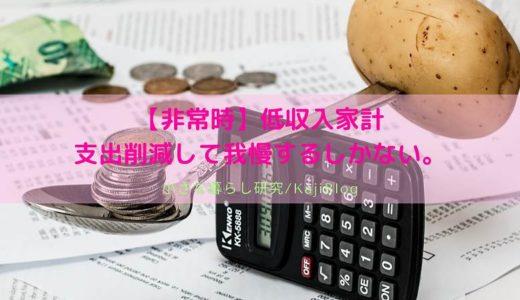 低収入家計は支出削減して我慢するしかない。