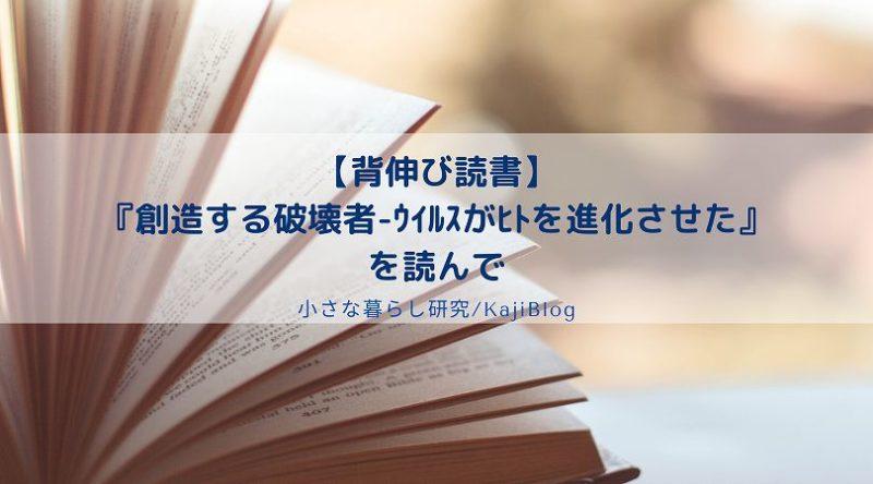 book sozosuruhakaisya