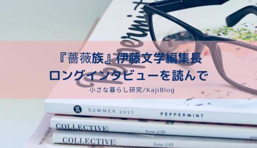 『薔薇族』伊藤文学編集長ロングインタビューを読んで