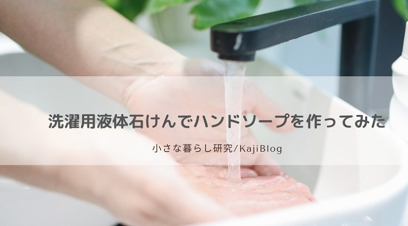 handsoap tsukuru