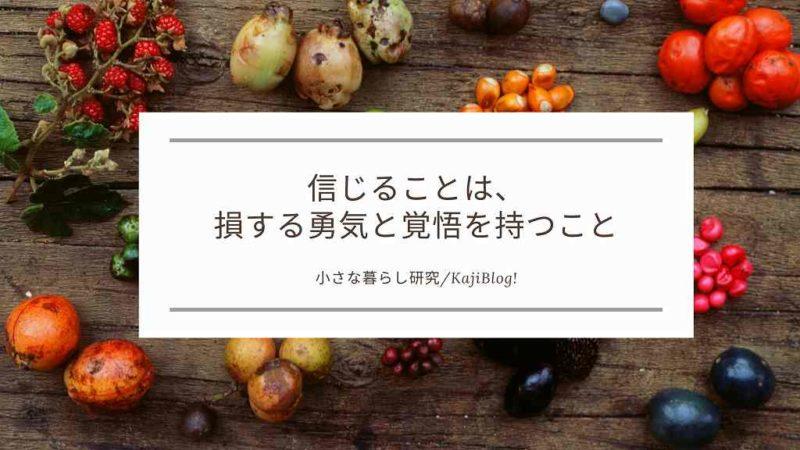 shinjirukoto