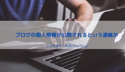 ブログの個人情報が公開されるという連絡が