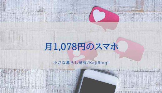 月1,078円のスマホ
