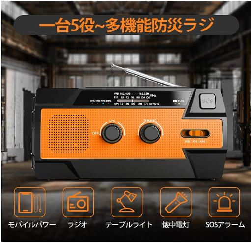 bosai radio 0915