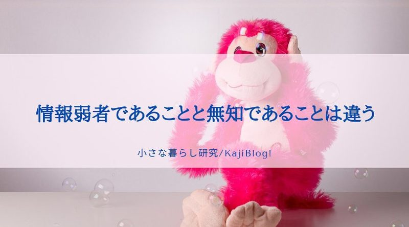 jyohojyakusyatomuchi