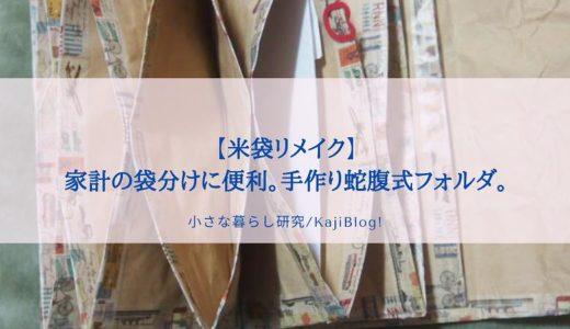 【米袋リメイク】家計の袋分けに便利。手作り蛇腹式フォルダ。