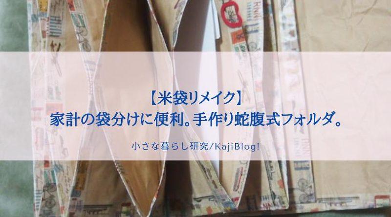 komebukuro jyabara folder