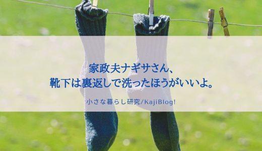 家政夫ナギサさん、靴下は裏返しで洗ったほうがいいよ。