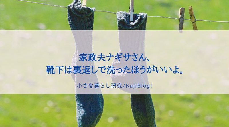socks sentaku