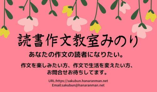 sakubunminori