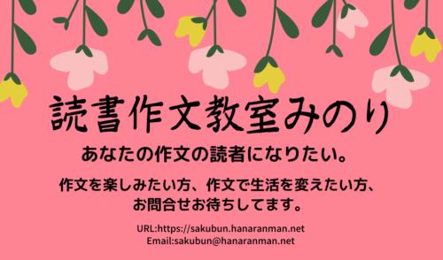 sakubun minori meishi