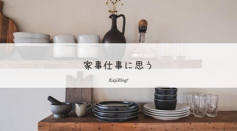 kajishigoto