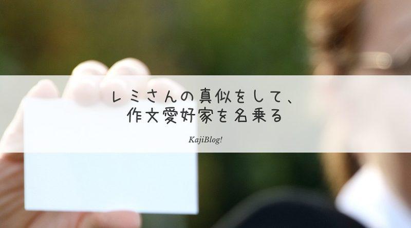 sakubun aikoka nanoru