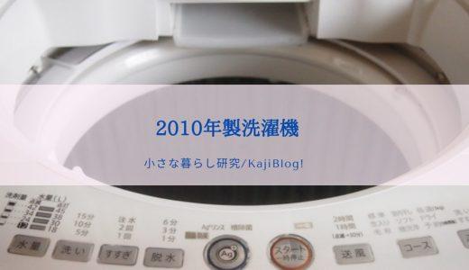 2010年製洗濯機