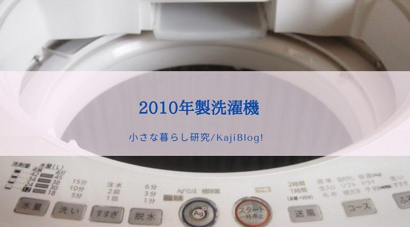 2010sentakuki