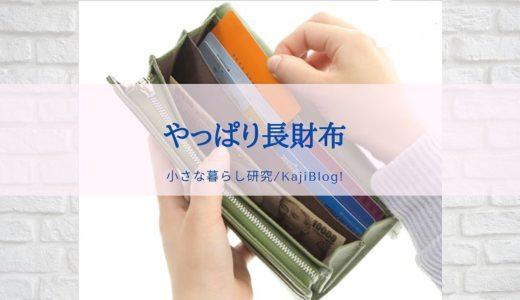 やっぱり長財布