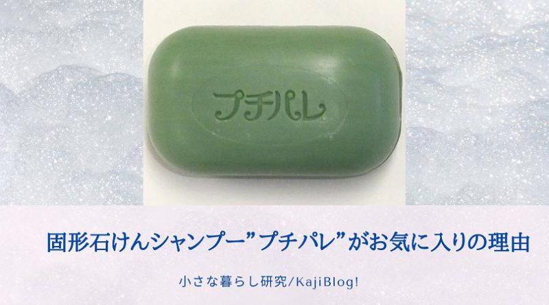 kokeisekken shampoo putipare