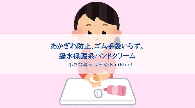 handcream hassuihogo