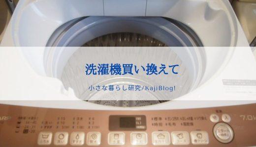 洗濯機買い換えて