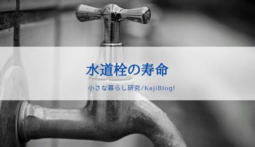水道栓の寿命