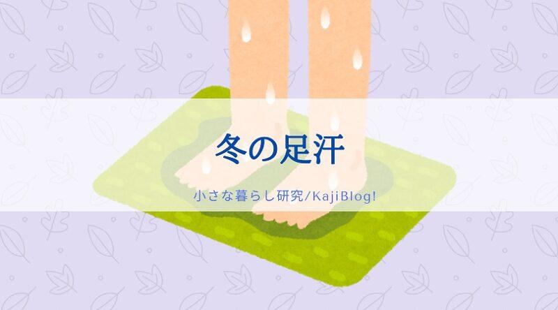 fuyunoashiase