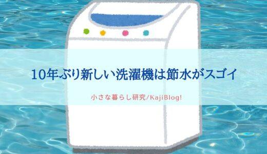 10年ぶり新しい洗濯機は節水がスゴイ