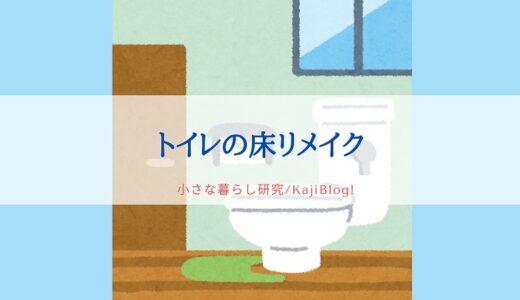 トイレの床リメイク
