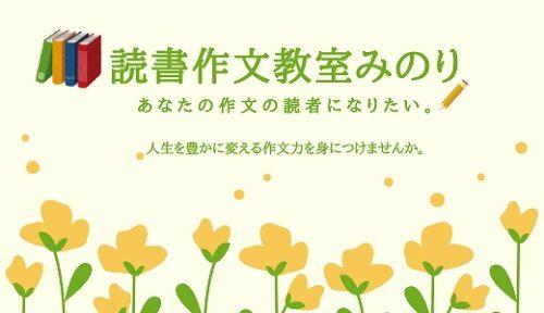 sakubun@minori