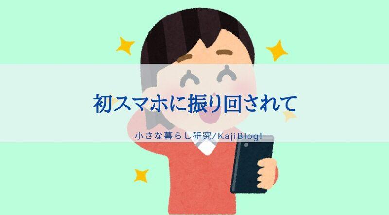 hatusumaho hurimawasarete