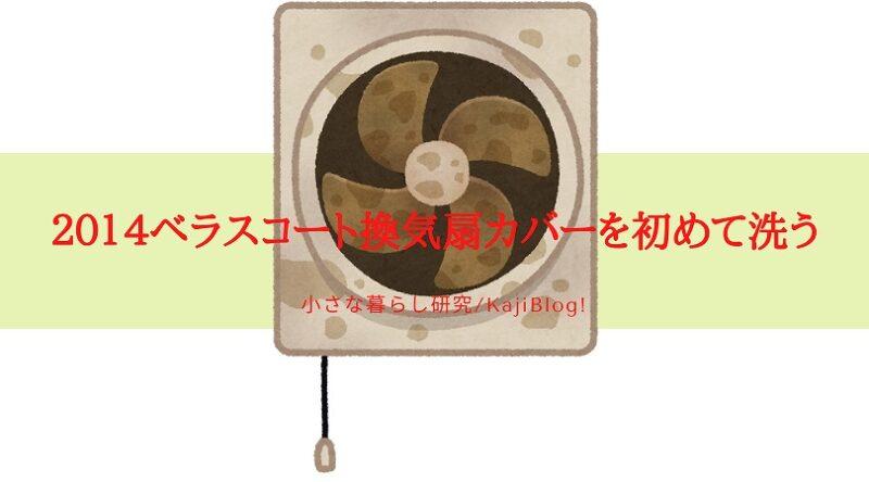 kankisen soji