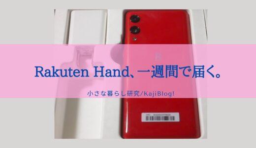 Rakuten Hand、一週間で届く。