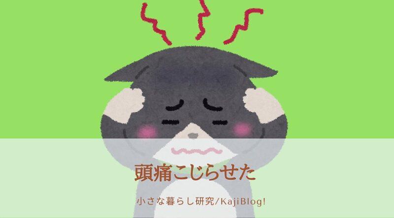 zutsu kojirasete