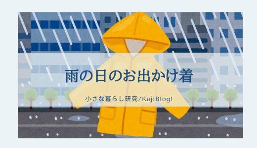 雨の日のお出かけ着