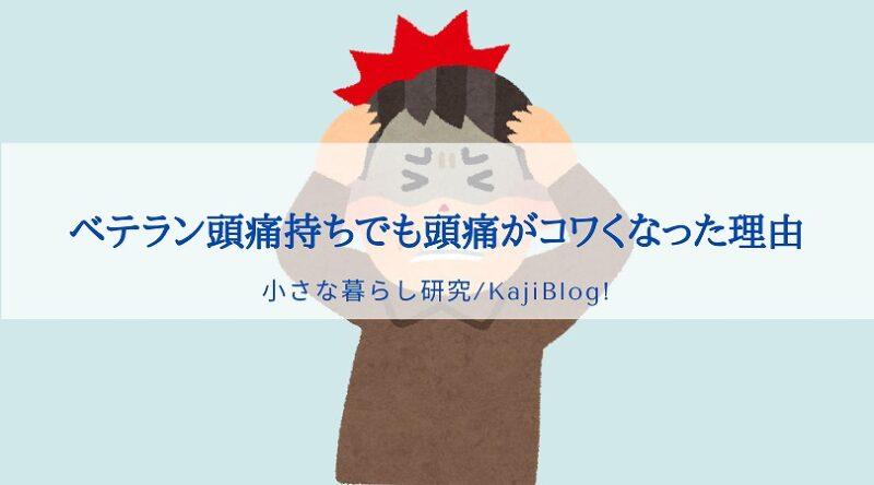 zutsu kowai