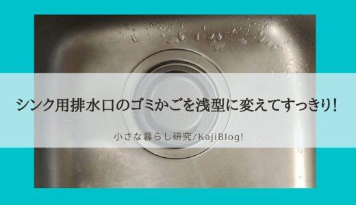 シンク用排水口のゴミかごを浅型に変えてすっきり!