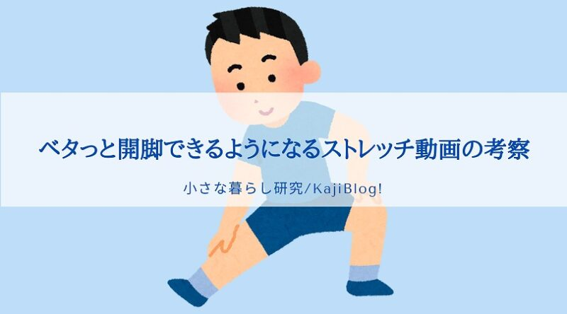 kaikyakustretch doga kosatu