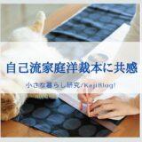 kateiyosai book