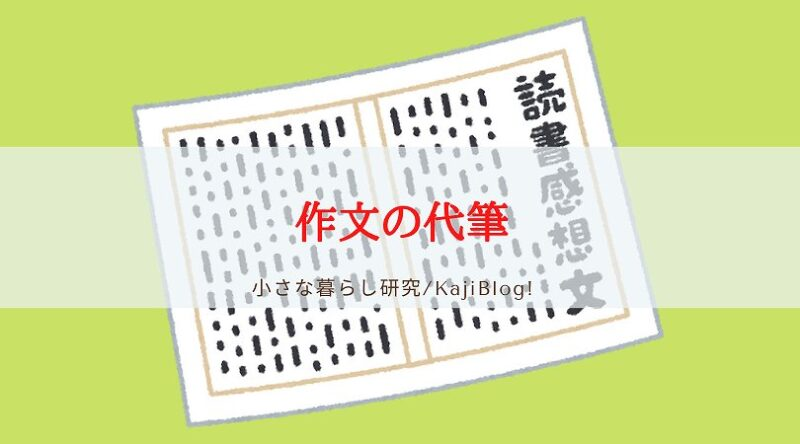 sakubun daihitu